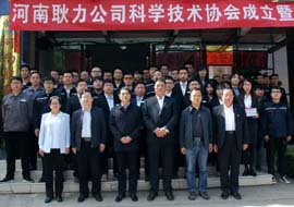 Science and Technology Association of Henan Gengli Engin